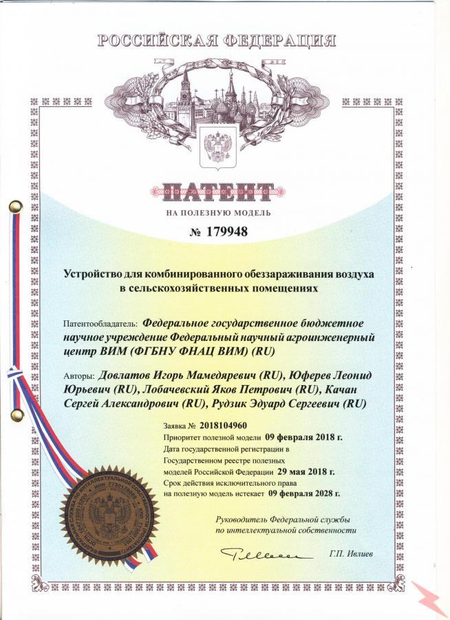 Патенты всем - регистрация изобретения, МОСКВА