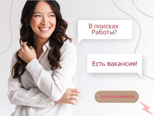 Информационный менеджер интернет проекта, Озерск