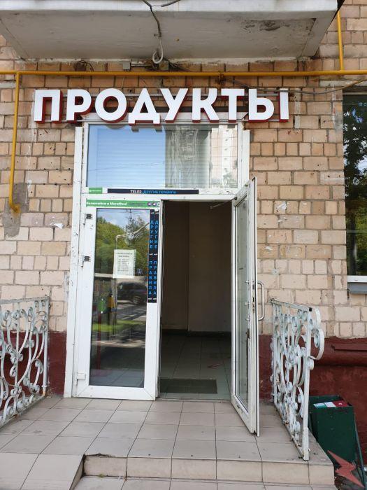 Отделы в действующем магазине сдаю в аренду, МОСКВА