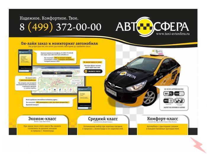 Такси АВТОСФЕРА объявляет дополнительный набор водителей, МОСКВА