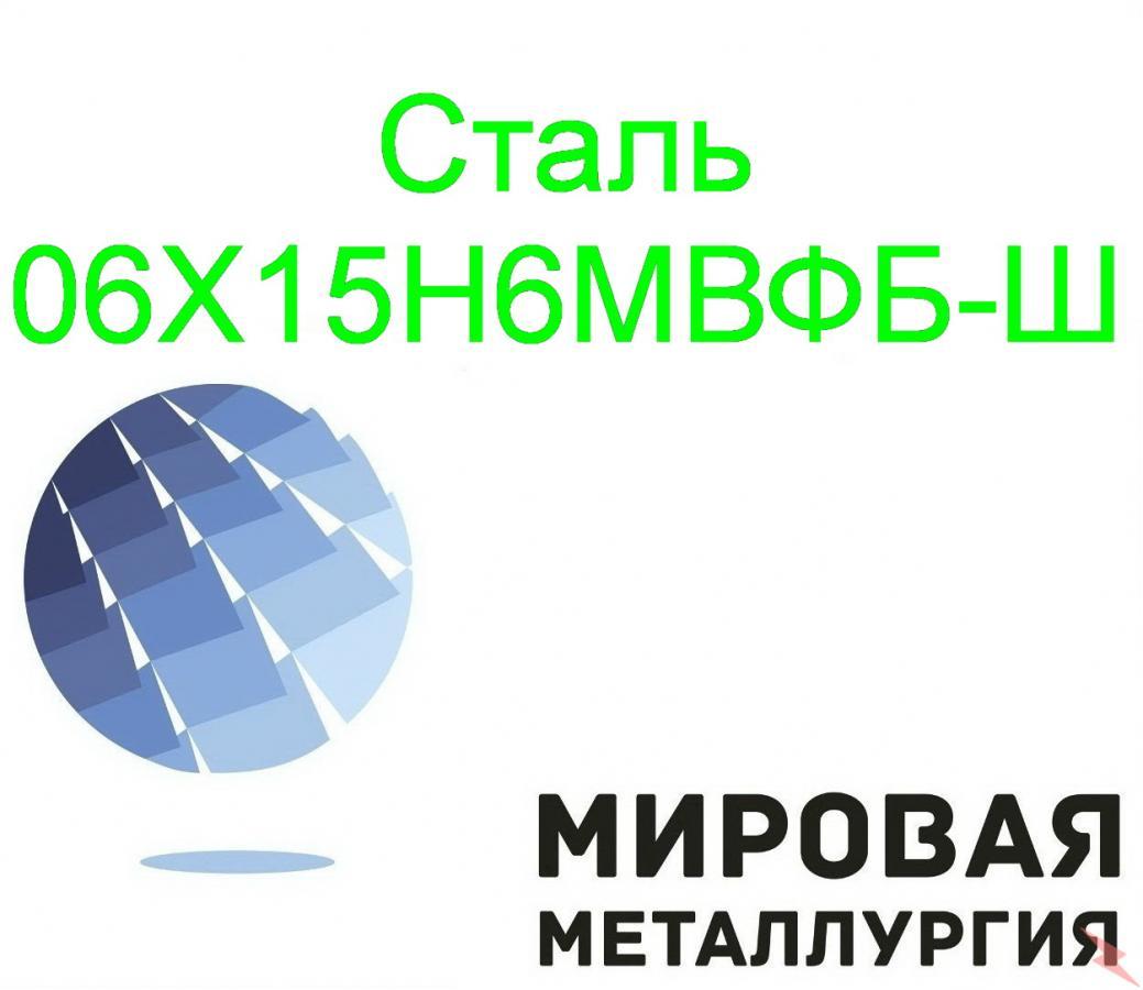Круг сталь 06Х15Н6МВФБ-Ш,  Саратов