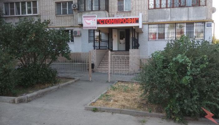 Продам действующую стоматологическую клинику, Ростов-на-Дону