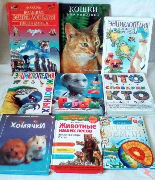 Энциклопедии для школьников младших и средних классов, МОСКВА