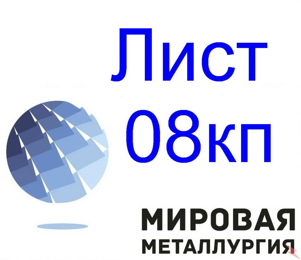 Лист стальной 08кп различных категорий, Саратов