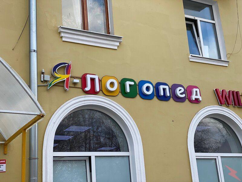 Логопед дефектолог, Щербинка, МОСКВА