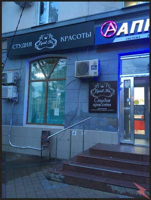 Студия красоты Egoist. ka в Краснодаре, Краснодар