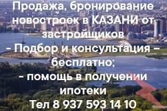 Продажа новостроек от застройщиков, Казань