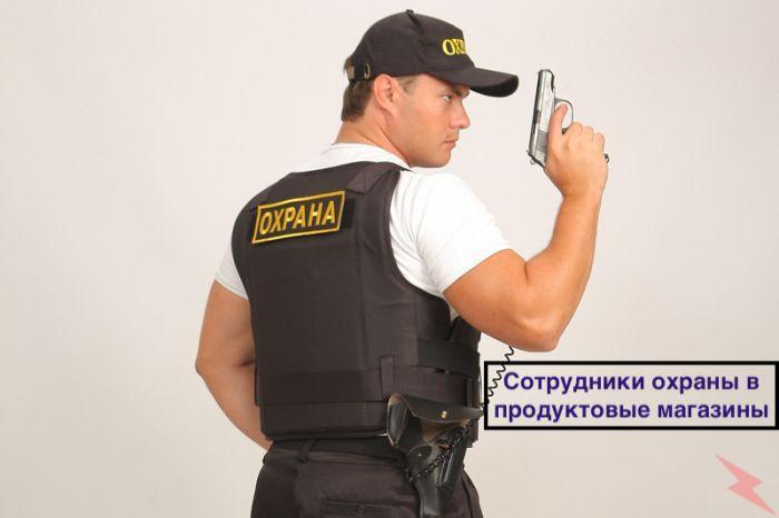 Сотрудники охраны в продуктовые магазины, Калининград