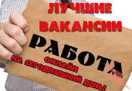 Помощник менеджер клиентов, Бердск
