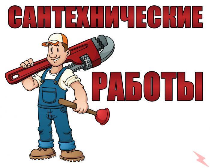 Сантехнические работы, устранение любых засоров, Ставрополь