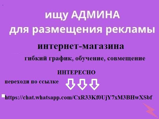 администратор в интернет магазин, Иркутск