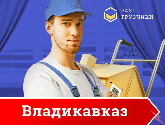 Услуги профессиональных грузчиков и разнорабочих, Владикавказ