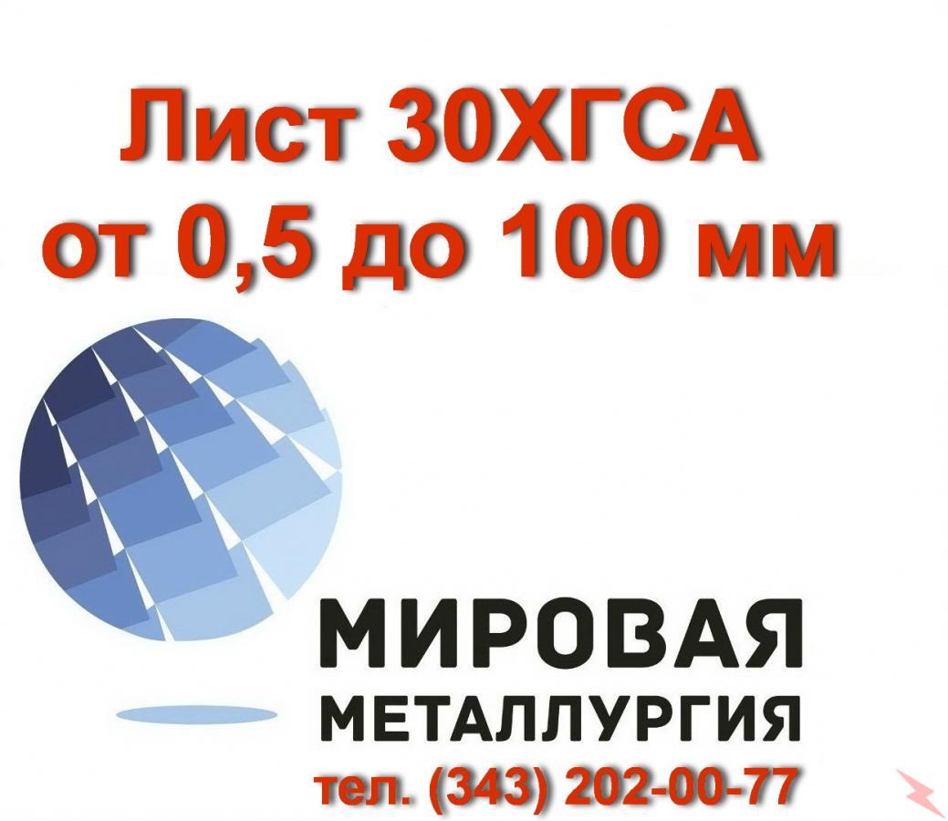 Сталь 30ХГСА, лист 30ХГСА, полоса ст. 30ХГСА, Саратов