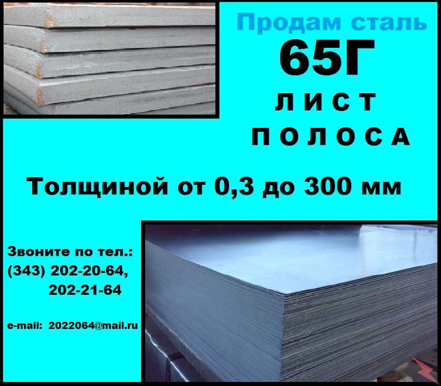Лист 65Г, пружинный лист сталь 65Г, полоса ст. 65Г, Саратов