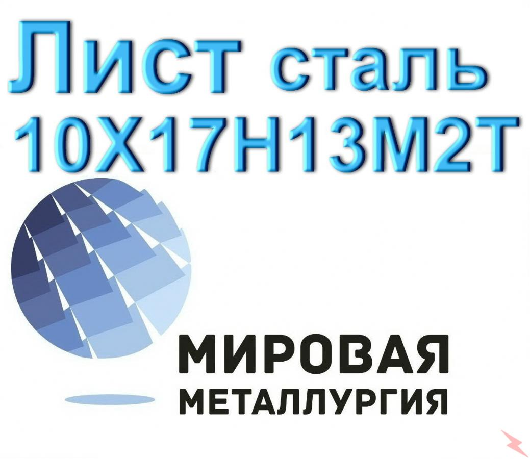 Лист сталь 10Х17Н13М2Т, Саратов