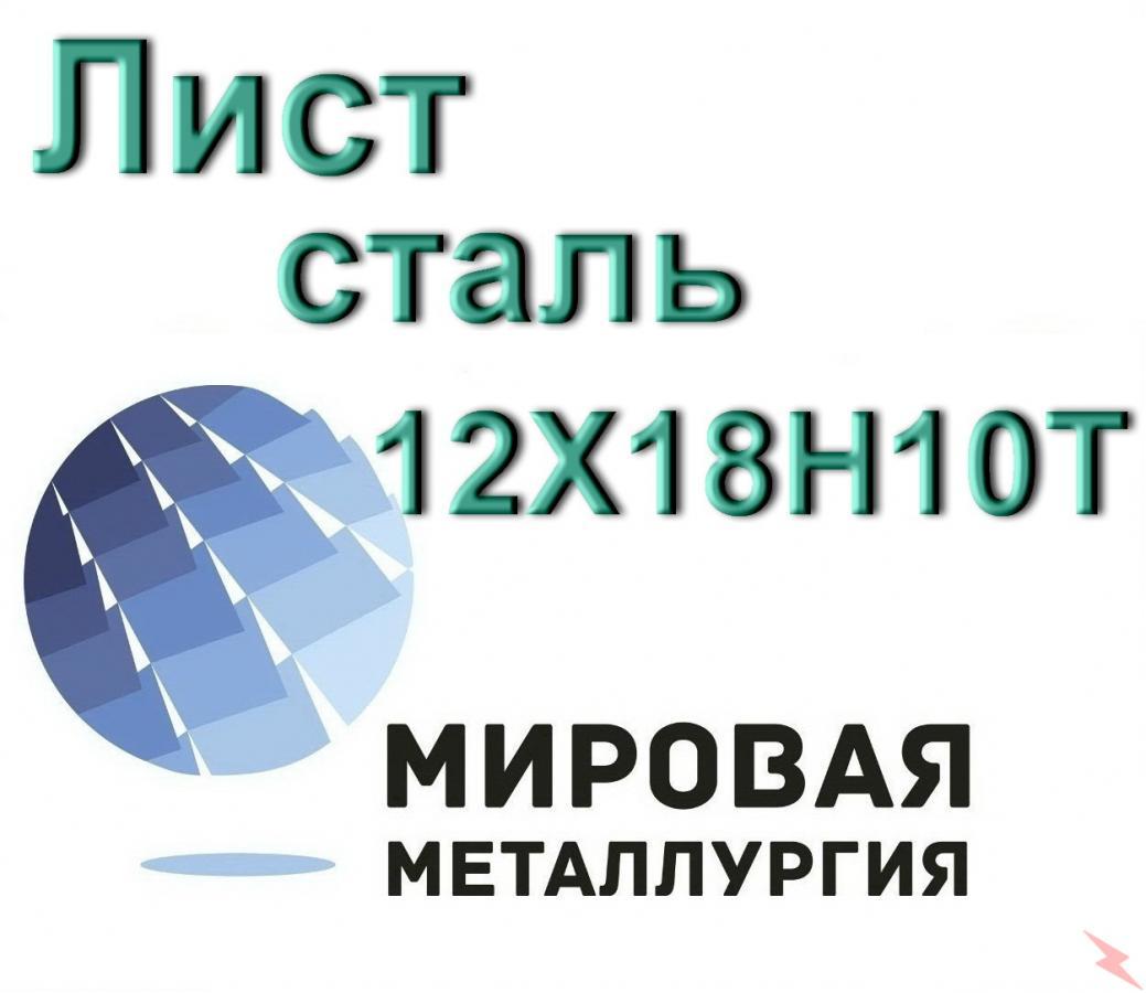 Лист сталь 12Х18Н10Т, Саратов