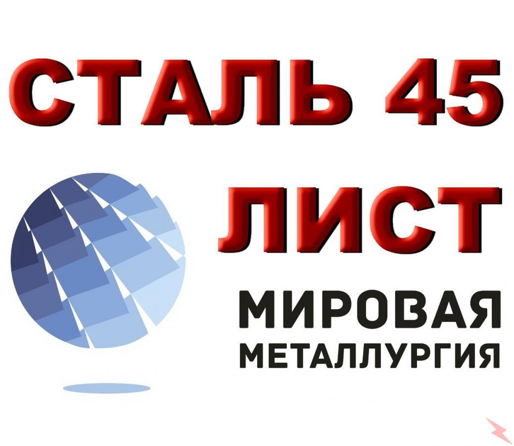Продам лист сталь 45, лист стальной марки 45, ст. 45, резка листа ст. ..., Саратов
