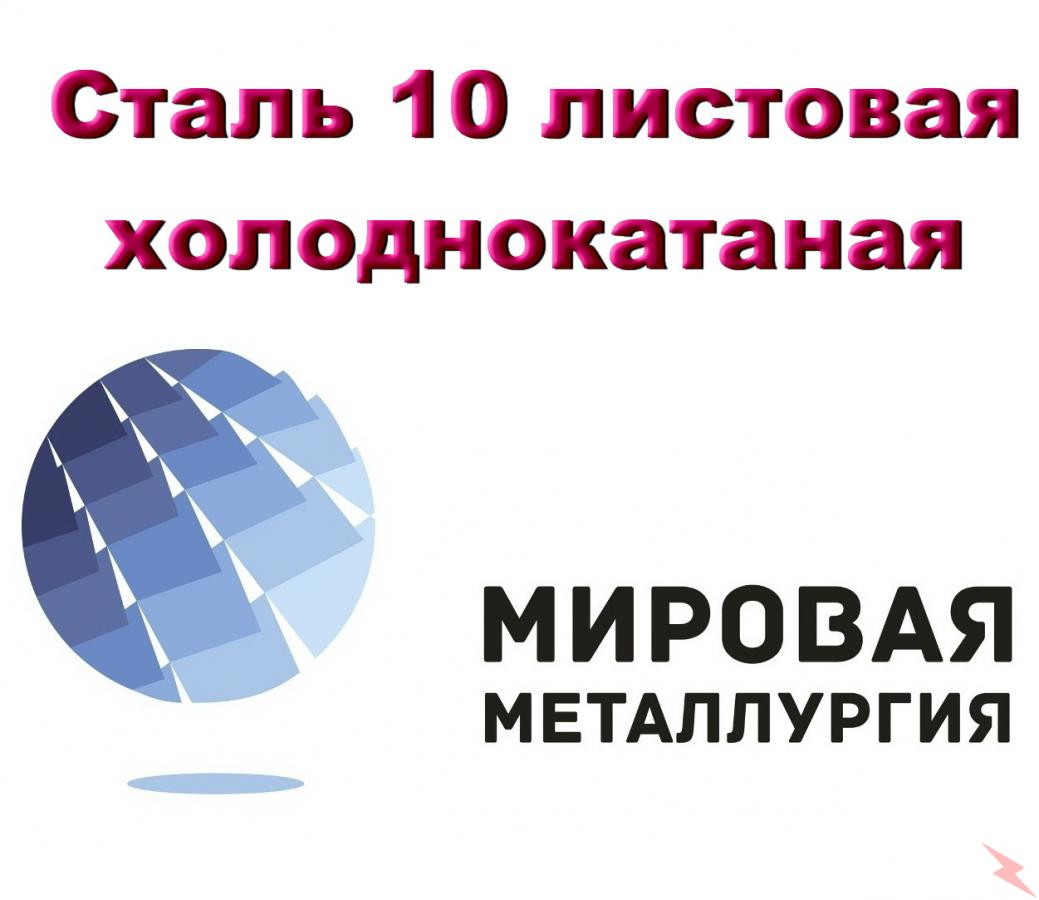 Сталь 10 листовая холоднокатаная , лист хк ст. 10 ГОСТ 19904-90, Саратов