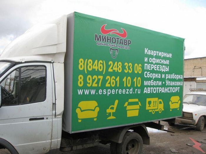 Компания грузоперевозок Минотавр, Самара