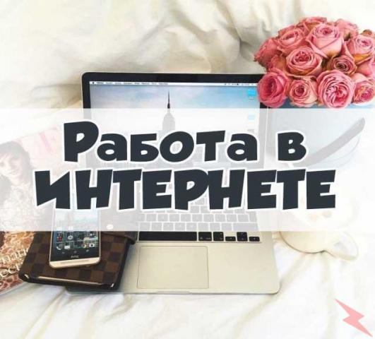 Менеджер интернет-магазина, Аша