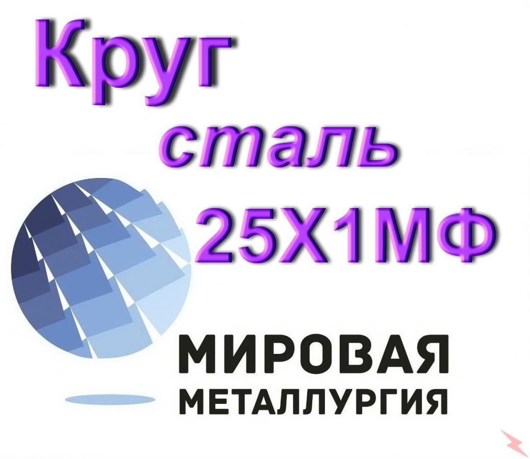 Круг сталь 25Х1МФ жаропрочная, Саратов