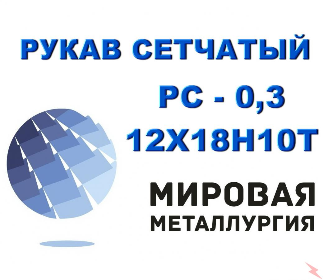 Рукав сетчатый ТУ 26-02-354-85, РС-0,3 ст. 12Х18Н10Т, Саратов