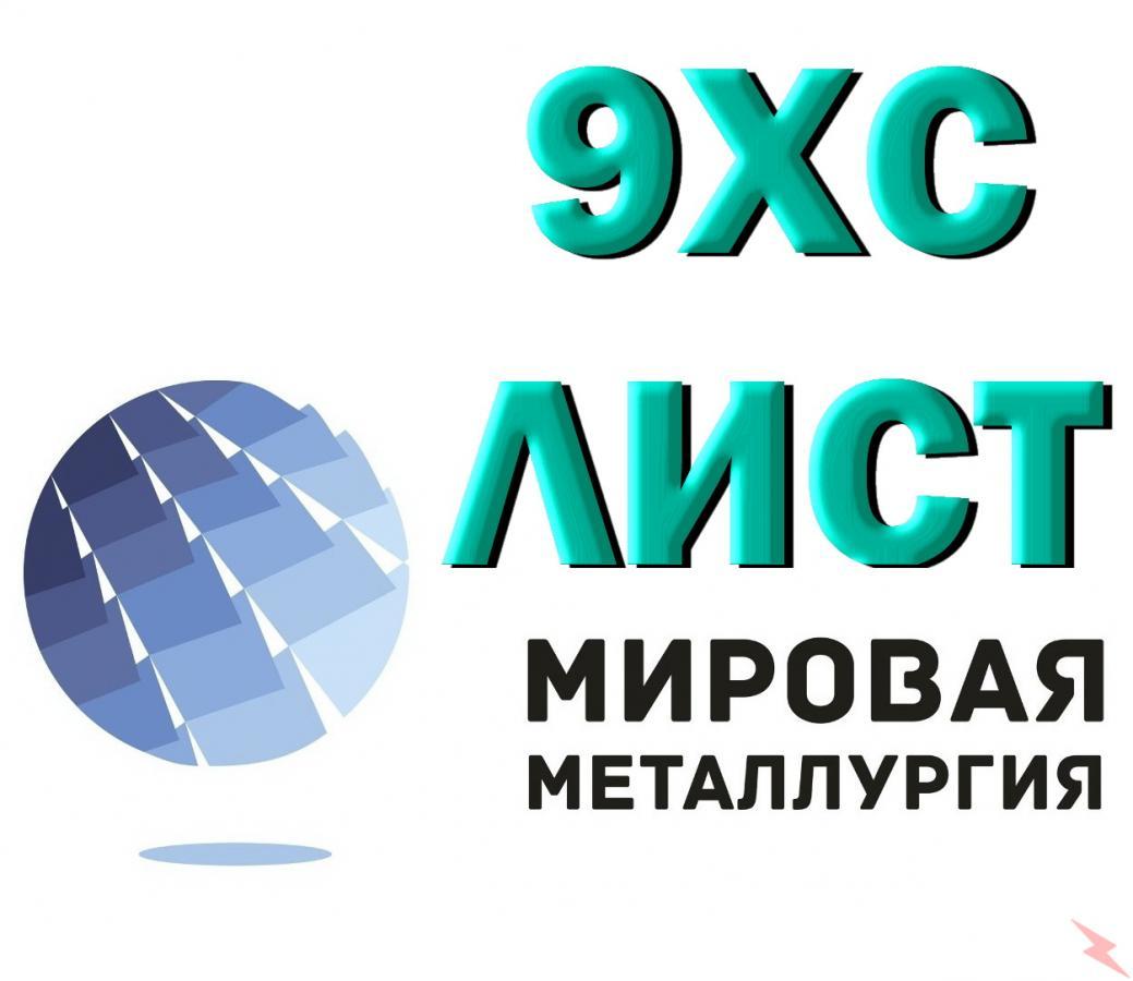 Полоса сталь 9ХС, лист стальной 9хс инструментальный ГОСТ . ..., Саратов