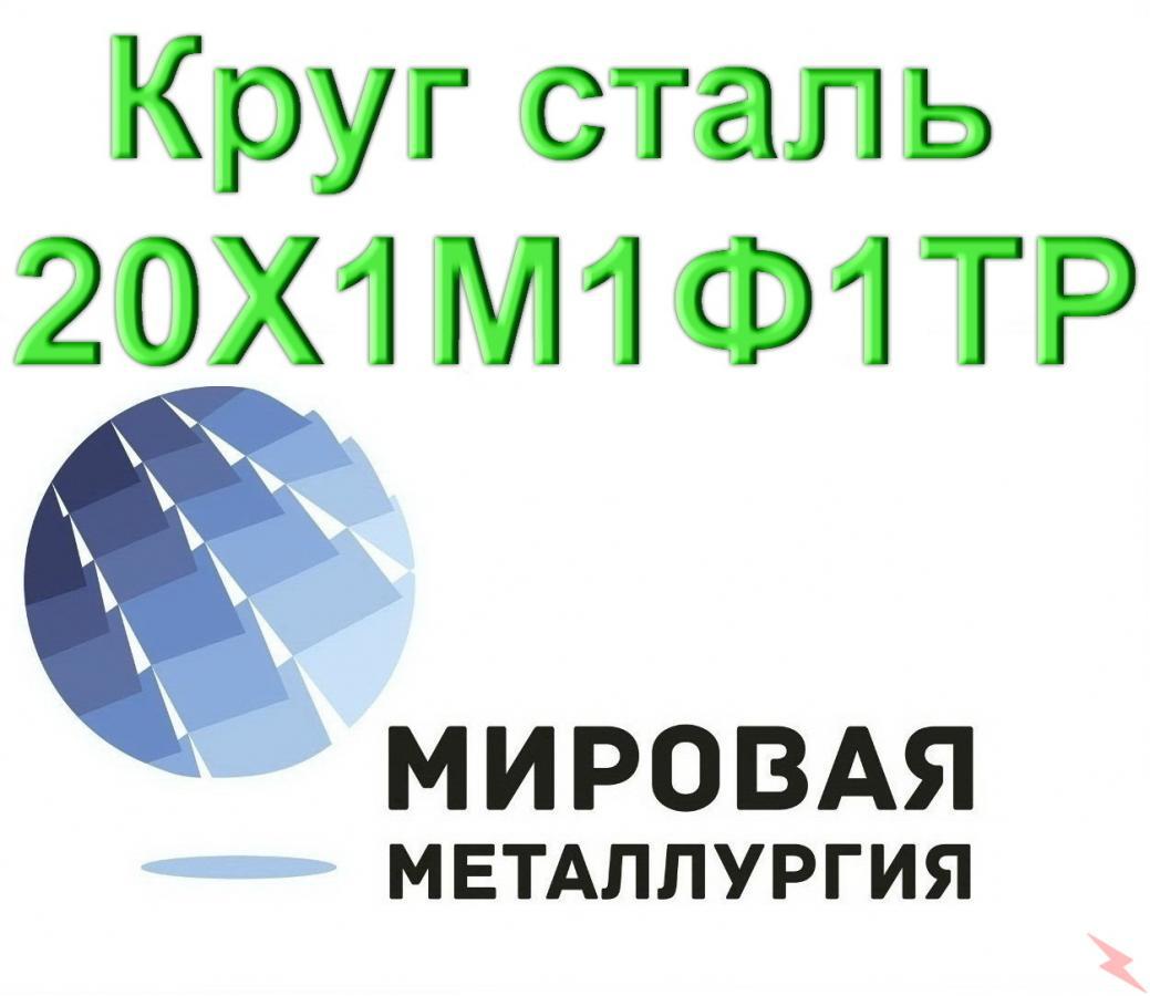 Круг сталь 20Х1М1Ф1ТР, Саратов