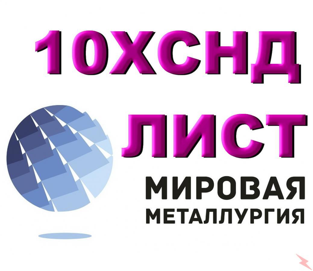 Сталь 10ХСНД листовая мостостроительная, лист 10ХСНД повышенной ..., Саратов