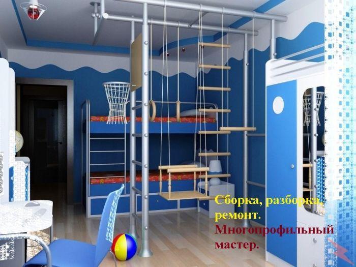 Детская мебель, детские комнаты. Сборка, установка, ремонт, Тула