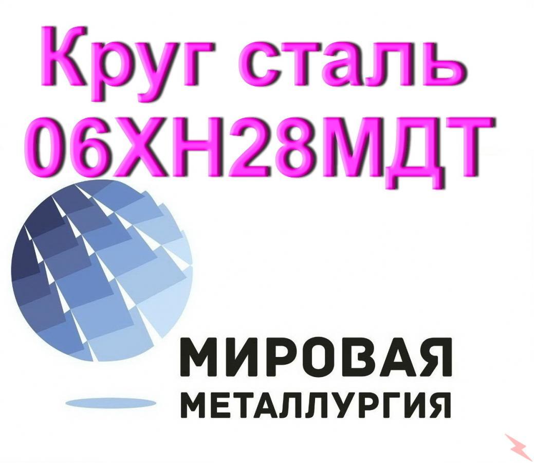 Круг сталь 06ХН28МДТ, Саратов