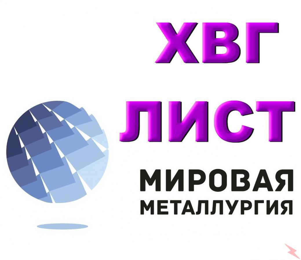 Продам сталь ХВГ. Лист ХВГ, полоса ХВГ, Саратов