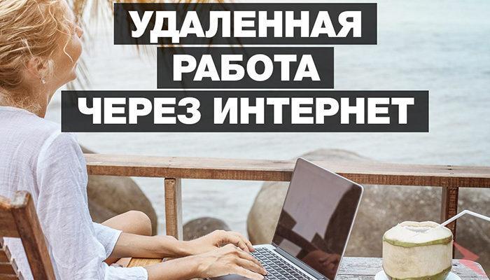 Дневная подработка в интернет-магазине, Кадуй