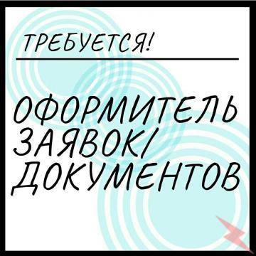 Срочно требуется Оформитель заявок,  Ставрополь