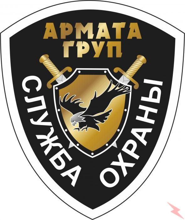 Частное охранное предприятие Армата ГРУП, Ялта