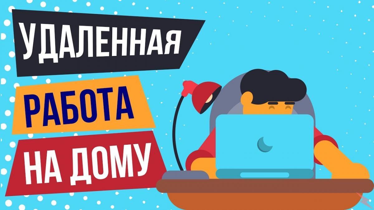 Администратор в онлайн-проект ЭКСПРЕСС-КАРЬЕРА, Новохоперск