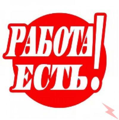 Вечерняя подработка на дому без опыта, Лесозаводск