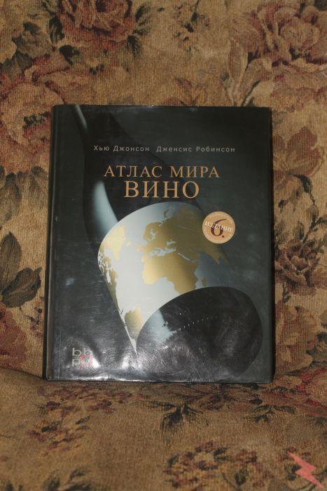 Книга Атлас мира вино новая, Краснодар