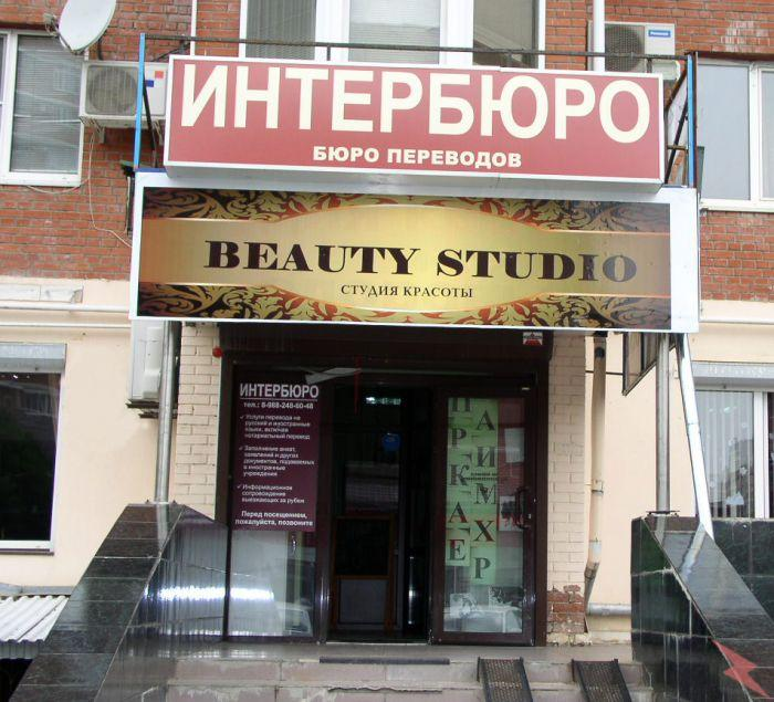 Бюро переводов в Краснодаре ЮМР, Краснодар