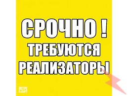 Требуется реализатор, Симферополь