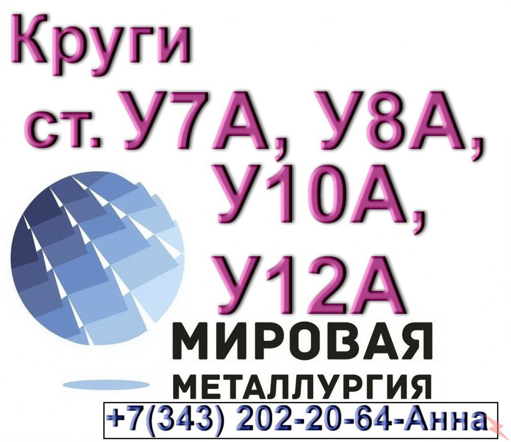 Круг инструментальной углеродистой стали У8А, ст. У10А, ст. У7А, ст. ..., Саратов
