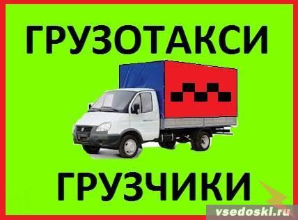 Такси грузовое Дядя Ваня в Красноярске, Красноярск