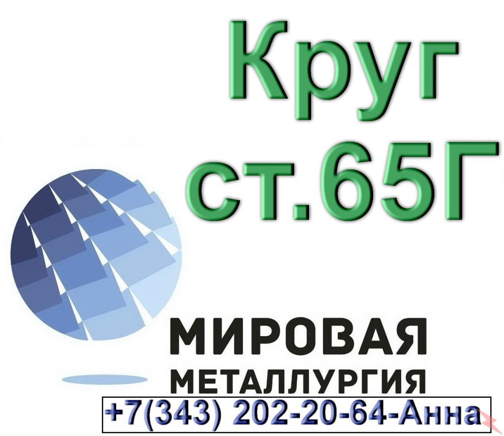 Круг стальной сталь 65Г, Саратов