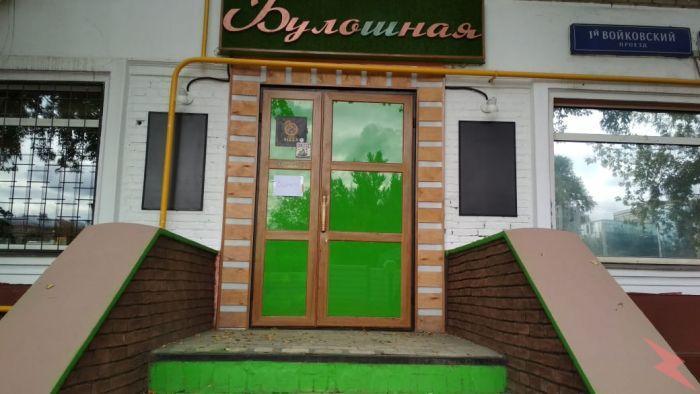 Подвальное помещение свободного назначения, МОСКВА