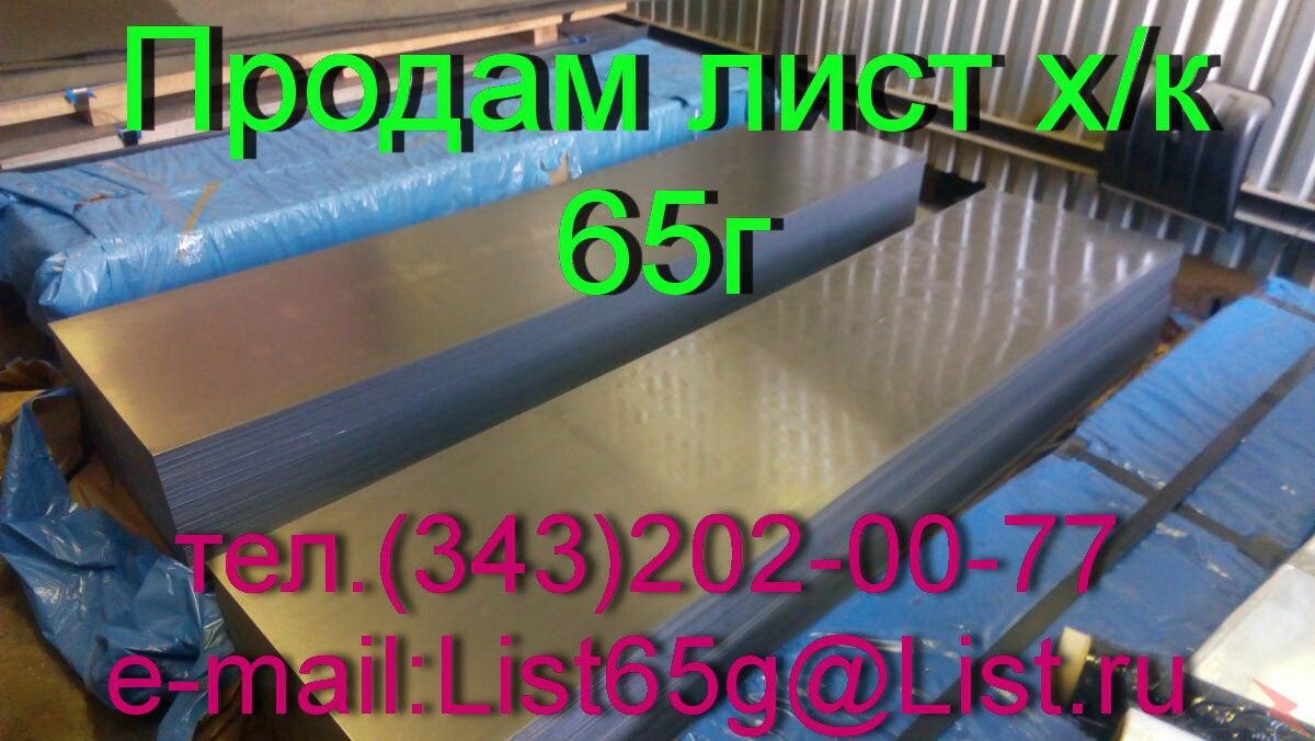 Продаем листы стальные пружинные 65Г, Саратов
