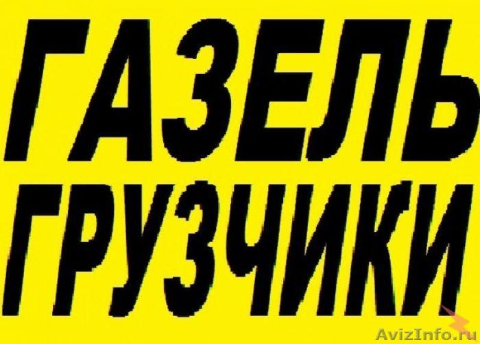Услуги грузчиков, переезды, перестановка, подъем, Ульяновск