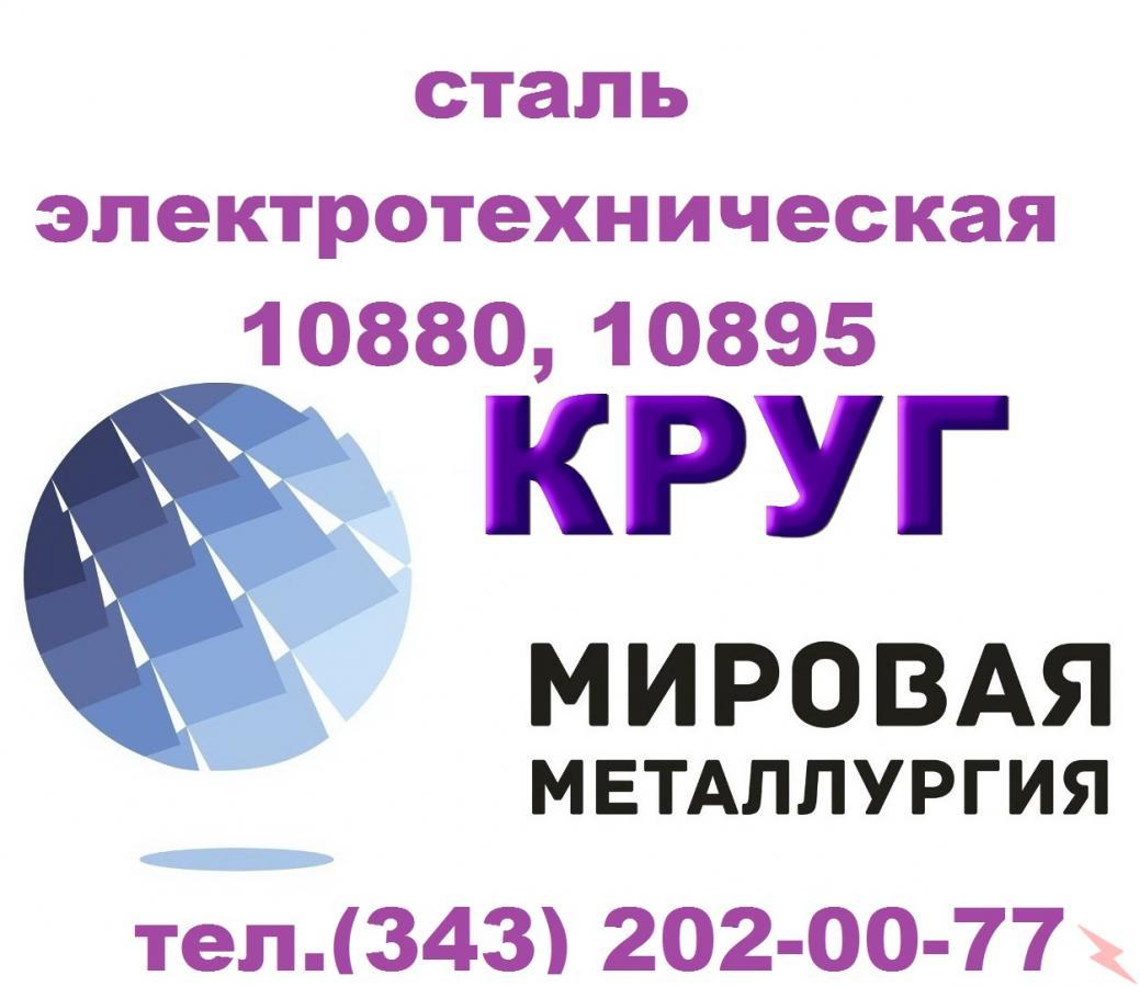 Продам сталь электротехническую 10880, 10895 ГОСТ 11036-75, Саратов