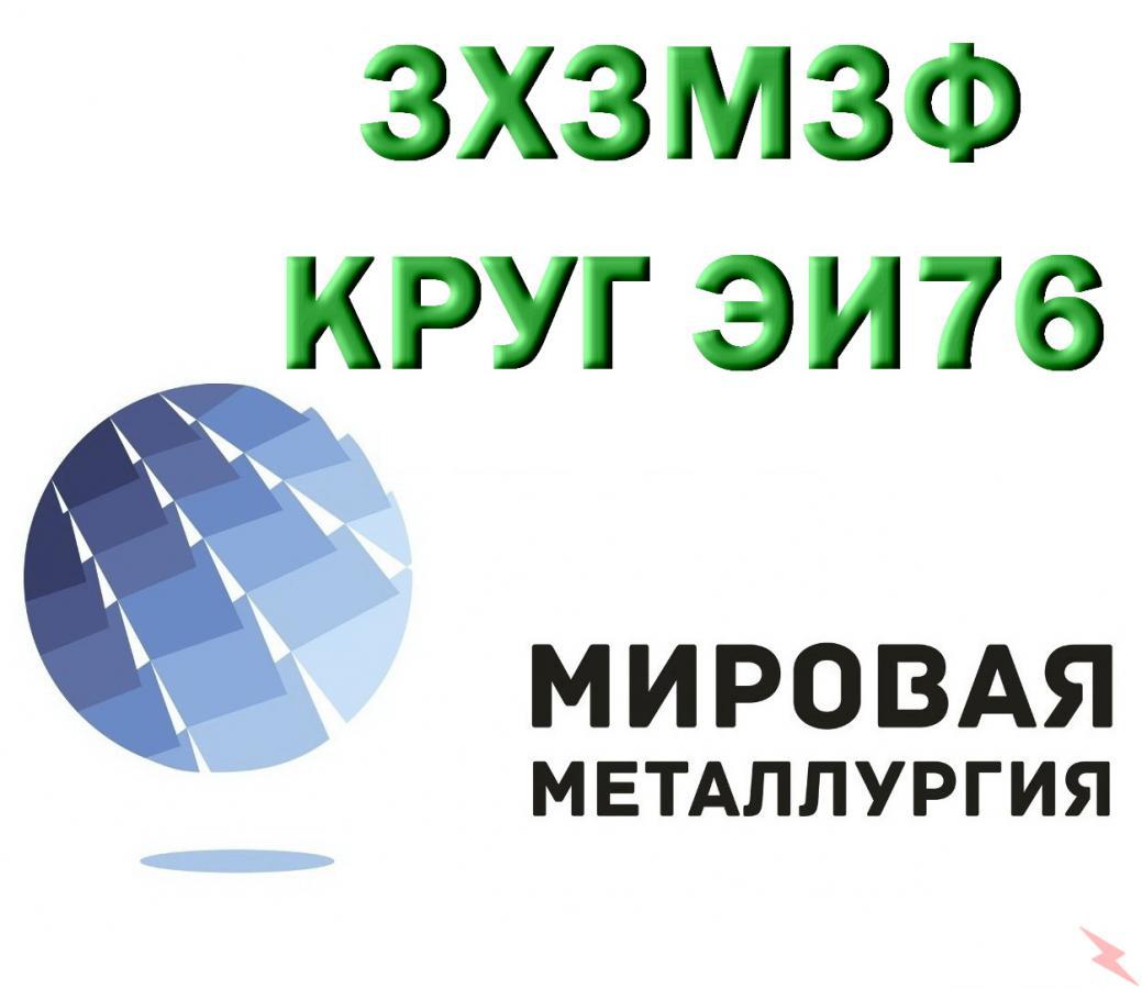 Продам сталь 3Х3М3Ф из наличия, Саратов