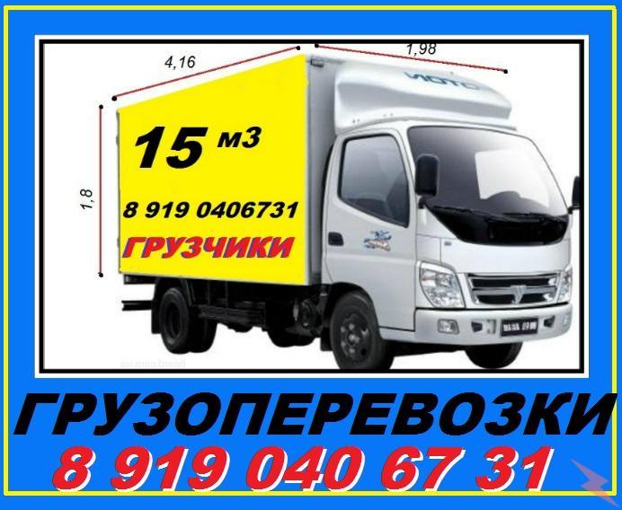 Автопереезды с грузчиками недорого, Смоленск