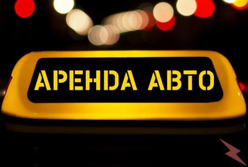 Аренда авто по всему Крыму, Симферополь